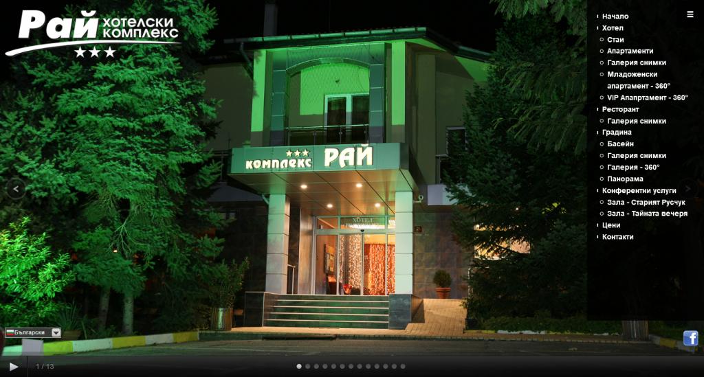Комплекс Рай - Райският хотел в Русе