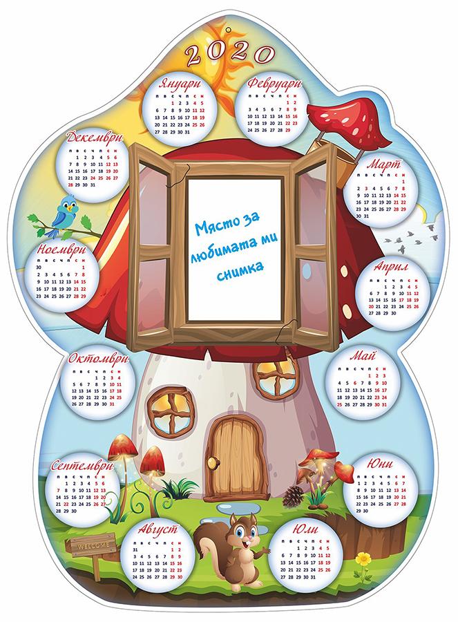 Еднолистен календар със снимка за 2020г.