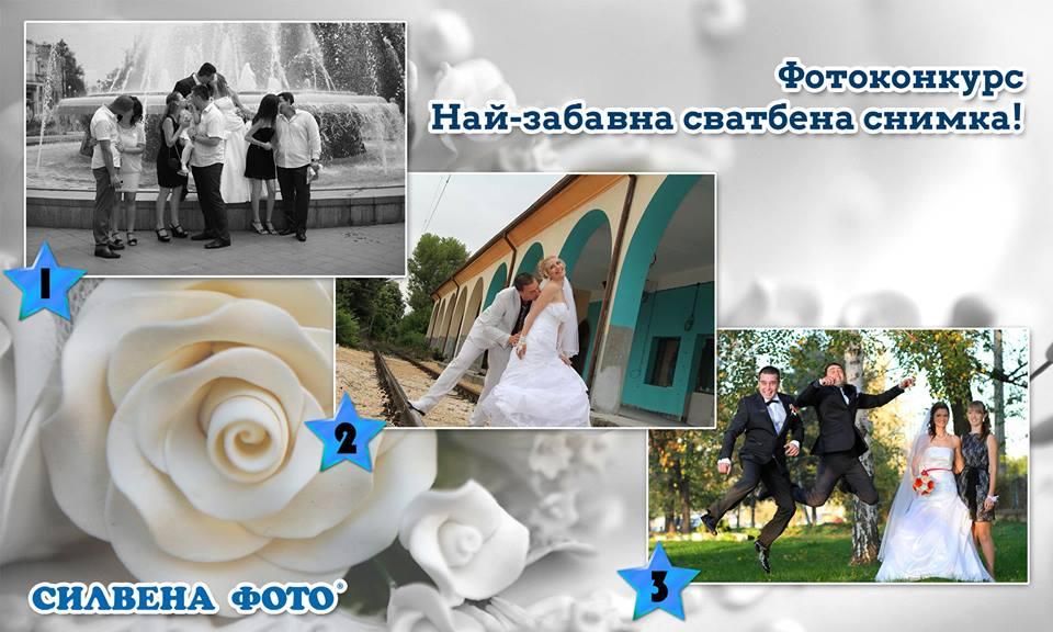 naj-zabavna-svatbena-snimka-fotokonkurs