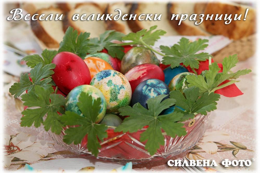 Весели великденски празници!