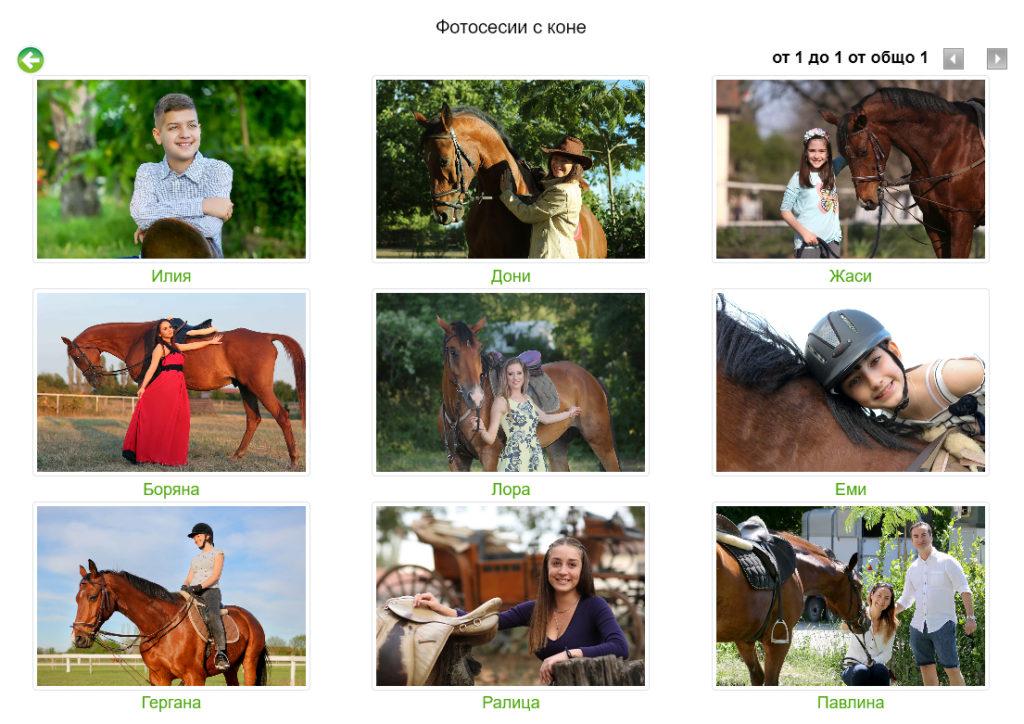 Фотосесии с коне