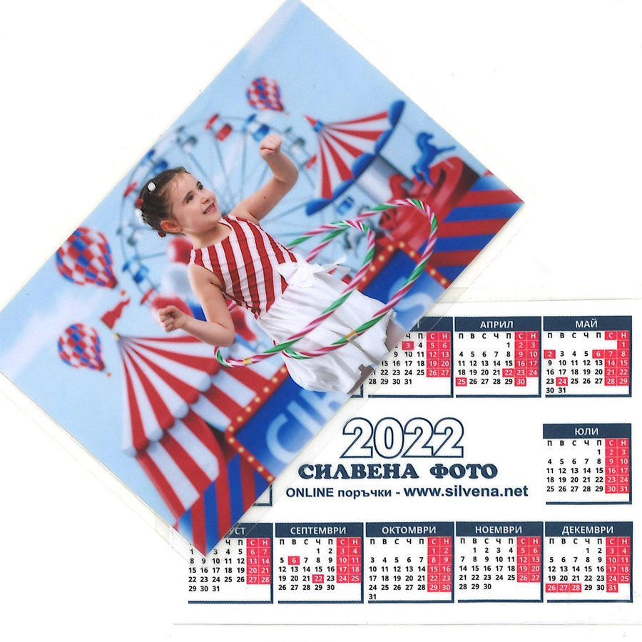 Джобни календари за 2022 г.