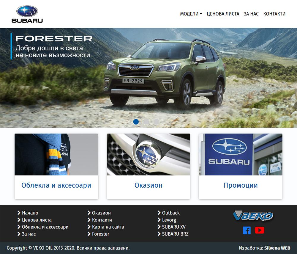 www.Subaru-Gabrovo.eu