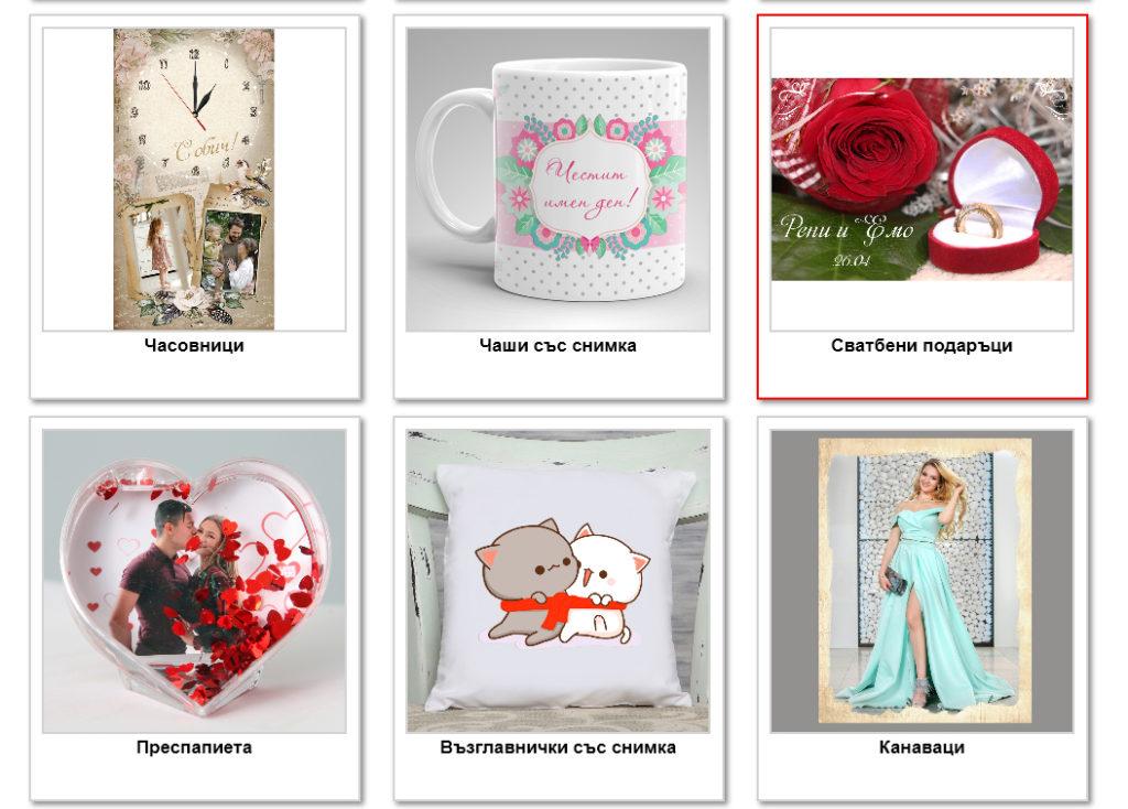 Сватбени подаръци с Ваши снимки